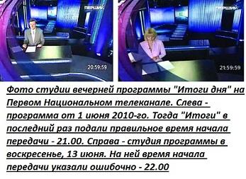 УТ-1 две недели живет по московскому времени