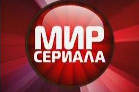 Телеканал «Мир сериала» в составе платформы КОНТИНЕНТ ТВ и ВОСТОЧНЫЙ ЭКСПРЕСС
