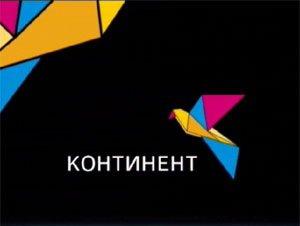 КОНТИНЕНТ ТВ обновляет пакет каналов