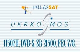 «УкрКосмос» меняет параметры вещания на спутнике «Hellassat-2» 39 гр.в.д.