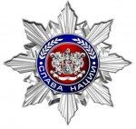Заместителю генерального директора руководителю Департамента внеэфирного промоушна канала ТНТ вручен орден «Слава нации» III степени.
