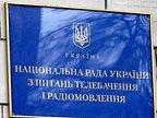 Нацсовет отказал двум телеканалам в уменьшении доли украинского языка