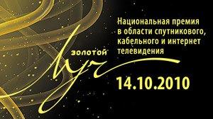 «Триколор ТВ» – партнёр национальной телепремии «Золотой Луч»