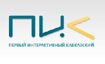 Сегодня начнет вещание Первый Информационный Кавказский канал