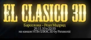 НТВ-ПЛЮС покажет «Эль Класико» в 3D