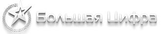 Вторая Национальная Премия в области многоканального цифрового ТВ «Большая цифра 2011»