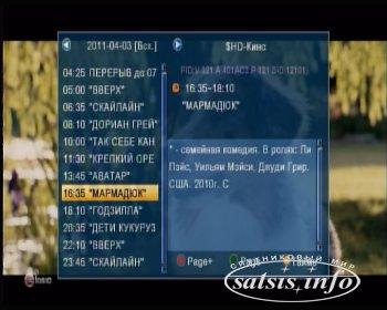 Обзор спутникового HD ресивера Tiger* E100 HD CA CI PVR LAN