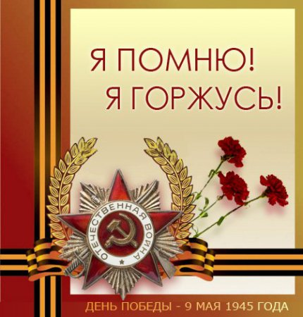 C Днем Победы, друзья!!!