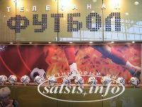 Спортивный телеканал «ФУТБОЛ» вошёл в состав