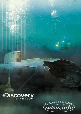 "Discovery Channel расскажет о подъеме затонувшей подводной лодки ""Курск"""