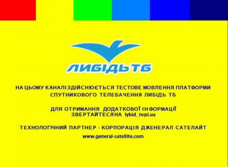 Новый спутниковый провайдер Либiдь ТБ - как трансформация Триколор ТВ для Украины