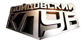 """Начинает вещание новый кабельный канал ВГТРК - """"Бойцовский клуб"""""""