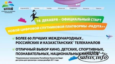 «Радуга+» для Казахстана стартует в декабре