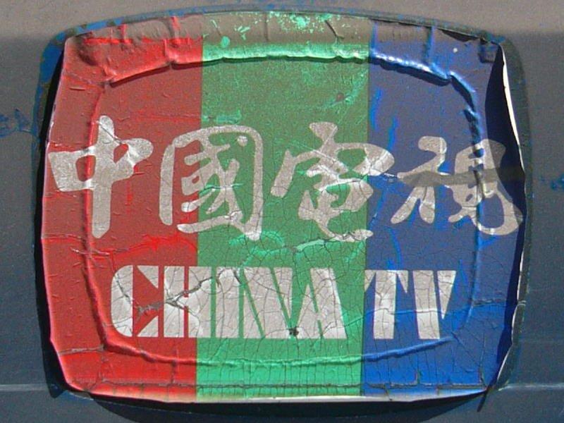 Китай рассчитывает к 2015 году покрыть телерадиосигналом всю страну