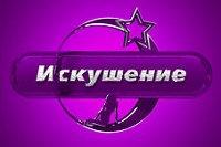 """Эротический телеканал """"Искушение"""" в составе пакета Триколор ТВ и Платформа HD"""