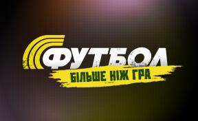 «Украина» запускает «Футбол» в HD-формате