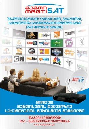 Magti запускает первое в Грузии спутниковое телевидение MagtiSAT