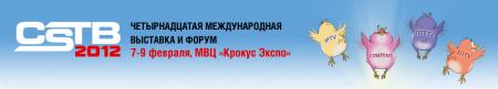 С 7 по 9 февраля 2012г в Москве состоится выставка и форум CSTB 2012