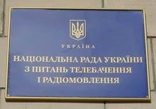 Нацсовет разрешил строить телесеть в диапазоне 11,7-12,5 ГГц в Симферополе