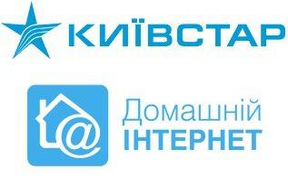 «Домашний Интернет» от «Киевстар»: двойной рост в 2011 году