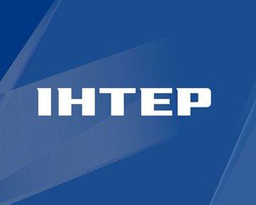 «Интер» сменил программную концепцию