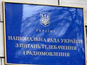 Нацсовет не выдал лицензии на вещание в МХ-5 из-за отсутствия кворума