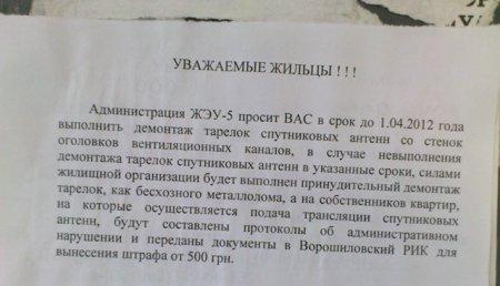 Жителей Донецка обязали избавиться от спутниковых антенн
