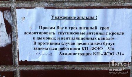 Война со спутниковыми тарелками в Украине продолжается