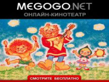 Megogo.net купил права на контент «Союзмультфильма»