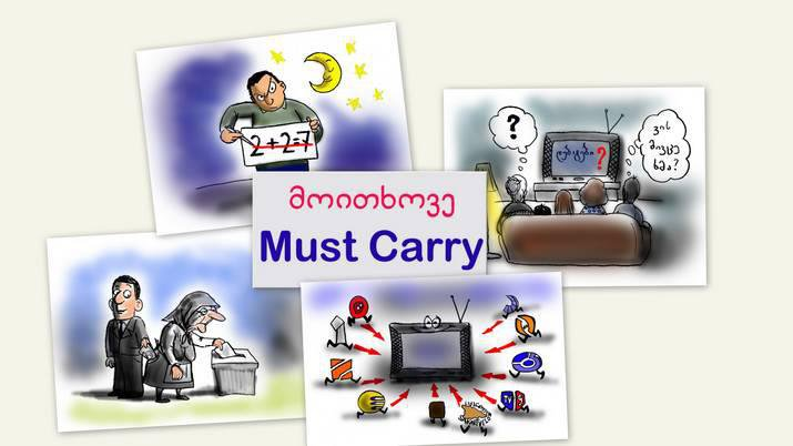 � ������ ���������� ��������� ������������� �must carry�