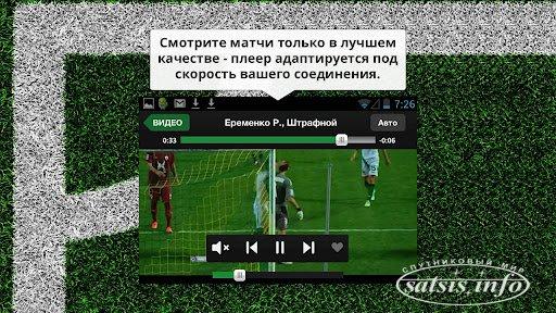 «НТВ-Плюс» выпустила мобильное приложение с матчами РФПЛ