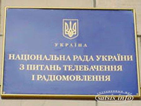 Нацсовет Украины по вопросам телерадиовещания готов к диалогу с ТВ-индустрией