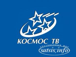 «Космос-ТВ» прекращает вещание