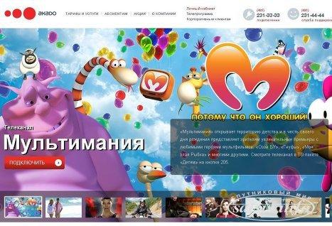 «Акадо» переводит регионы РФ на «цифру»