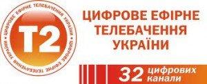 До середины 2014 г. в Украине планируют отключить аналоговое ТВ