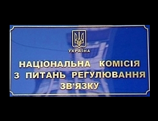 НКРСИ утвердила проект правил доступа интернет-провайдеров к домам