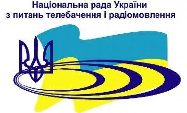 Нацсовет аннулировал лицензии двух телекомпаний
