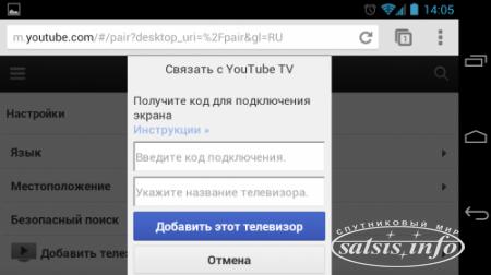 Как смотреть YouTube в TV режиме?