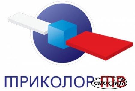 «Триколор ТВ» запускает телеканалы в улучшенном качестве в составе второго DV-мультиплекса