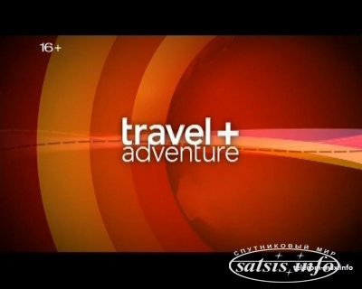 Телеканалы Travel+Adventure и Travel+Adventure HD в составе