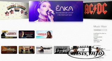 Apple запустила iTunes Store в Украине. Контента мало. В HD еще меньше