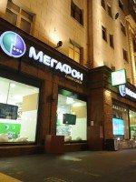 «МегаФон» предложит цифровое телевидение своим и чужим пользователям