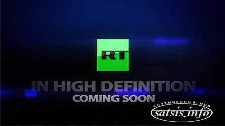 Russia Today завершил переход каналов на HD-вещание