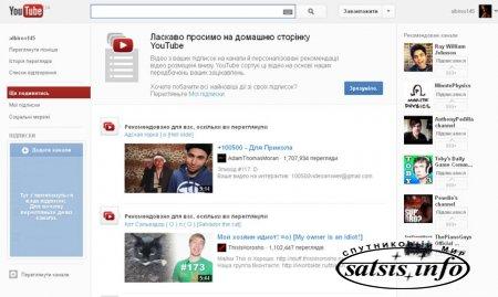 YouTube официально запустился в Украине