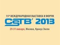 29-31 января 2013 - 15-я международная выставка и форум CSTB'2013