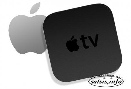 Apple TV больше не хобби