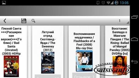 EX.UA выпустил приложение для ОС Android