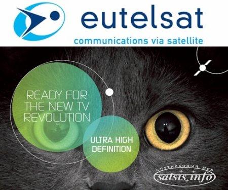 Eutelsat представил первый в Европе U-HDTV канал