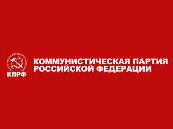 У КПРФ появился собственный онлайн-телеканал