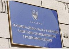 Нацсовет собрался аннулировать лицензию телеканалу «Скиф»